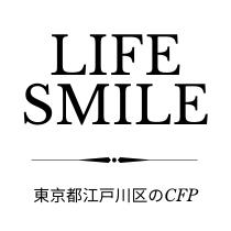 東京都江戸川区のファイナンシャルプランナー(CFP)ならライフスマイル